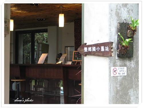 大山背咖啡廳