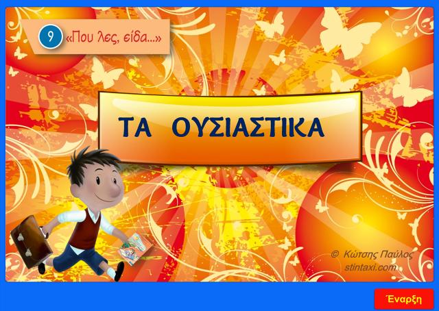http://www.stintaxi.com/uploads/1/3/1/0/13100858/q-b9-lang-ousiastika.swf