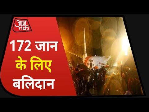 केरल कोजीकोट विमान हादसा । 172 जान बचाने के लिए बलिदान।