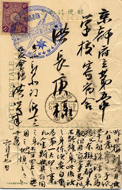 hong's postcard 1912, taipei to kyoto