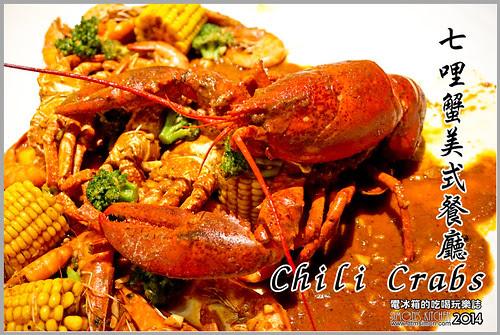 七哩蟹 Chilicrab美式餐廳00.jpg