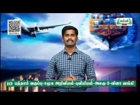 10th Social science இந்தியா -மக்கள்தொகை போக்குவரத்து, தகவல்தொடர்பு வணிகம் அலகு 5 பகுதி 2 Q&A Kalvi TV