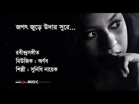 Jagat jure udar sure lyrics (জগৎ জুড়ে উদার সুরে)