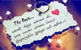 Love Pain Quotes In Tamil Facebook Image Share