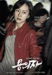 嫌疑犯/諜影殺機 (The Suspect) poster