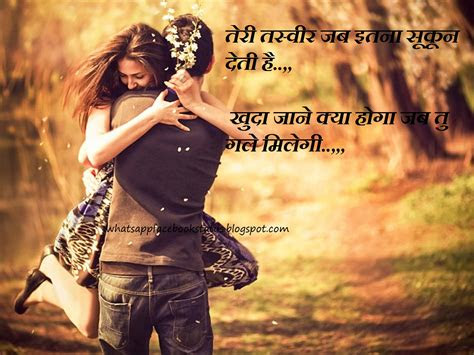 whatsapp romantic status msg  hindi