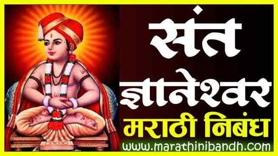 संत ज्ञानेश्वर मराठी निबंध । Sant Dnyaneshwar Nibandh Marathi