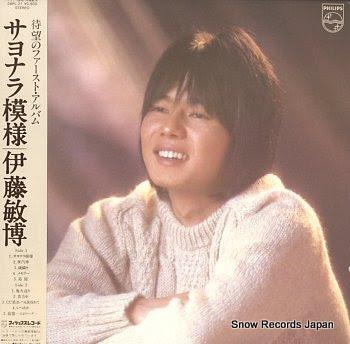 ITO, TOSHIHIRO sayonara moyou