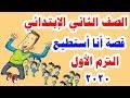 شرح قصة أنا أستطيع للصف الثاني الابتدائي المنهج الجديد لغة عربية الترم أول 2020
