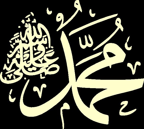 Kaligrafi Nama Allah Dan Muhammad Cikimm Com