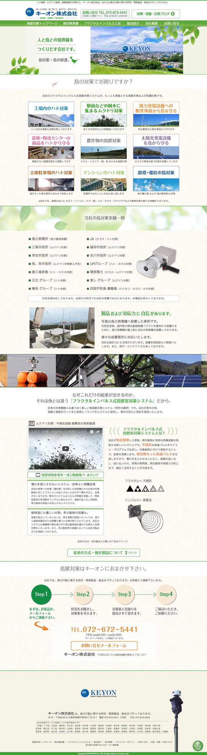 キーオン様のホームページ