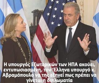 Χιλλαρυ Κλιντον, Αβραμόπουλος