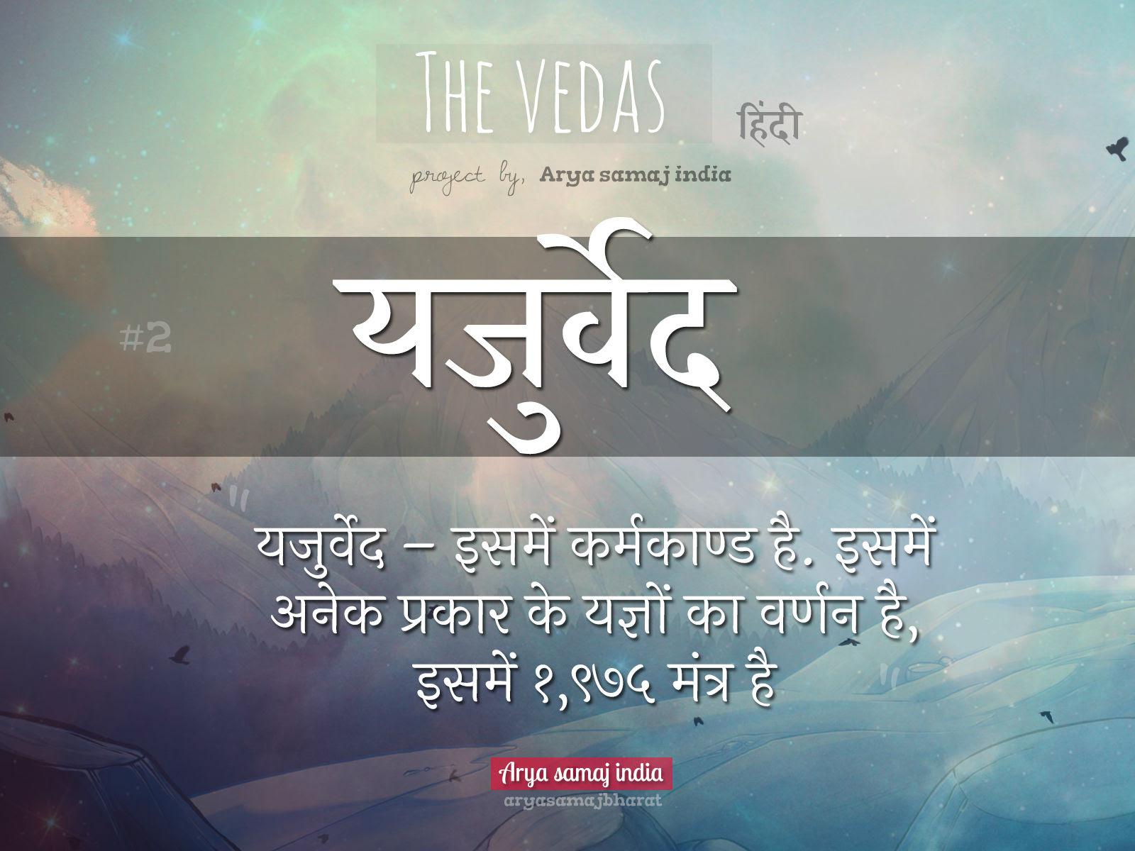 Four Vedas In Hindi Arya Samaj Vedas Arya Samaj India