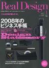 リアルデザイン0801
