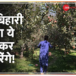 Kashmiri Song सुनिए बिहारी मजदूर की आवाज में | Bihari Laborer | Jammu & Kashmir | Viral Song |