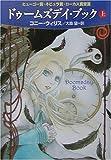ドゥームズデイ・ブック〈上〉 (ハヤカワ文庫SF)