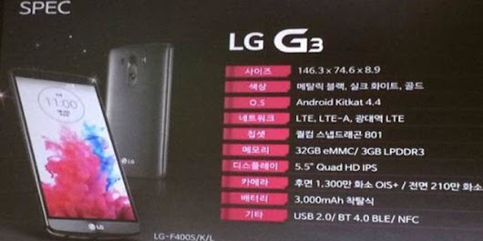 Really Official Specifications LG G3 ? | Business, Computers, Gadget and Technology Informations