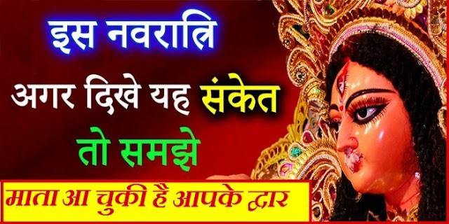 इस नवरात्रि में यदि दिखे यह संकेत तो समझ ले माता रानी की कृपा आ चुकी है आपके ऊपर…