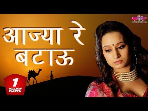 Rajasthani songs | Superhit Rajasthani songs MP3 download