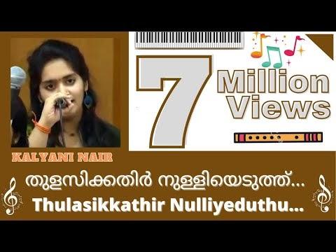 തുളസികതിര് നുള്ളിയെടുത്തു Thulasikkathir Nulliyeduthu Malayalam Lyrics