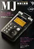MJ無線と実験 2008年 09月号 [雑誌]