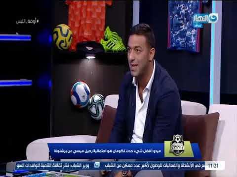 #احمد_عفيفي يتحدث عن رحيل افضل لاعبي الكوكب ميسي من...