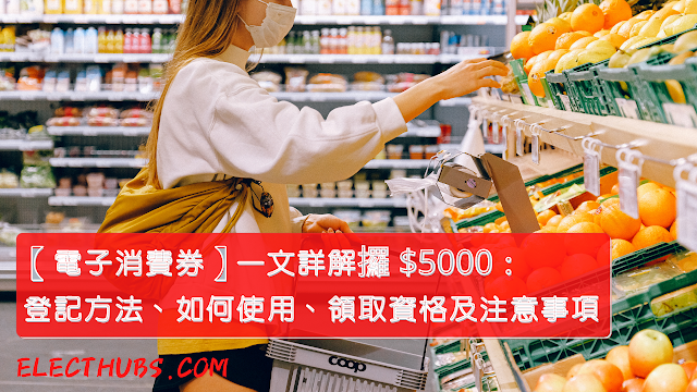 【教學】一文詳解:電子消費券登記、香港人攞 $5000 方法