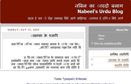 Nabil'sUrdu Blog