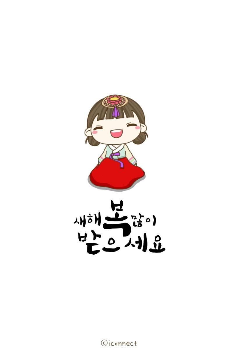 韓国語の待ち受け画像新年のご挨拶 2014 Wanna Be A Writer