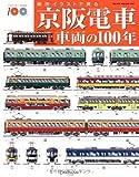 細密イラストで見る京阪電車 車両の100年 (NEKO MOOK 1472)