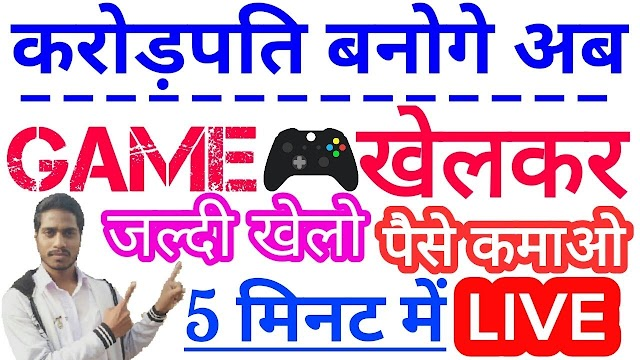 खेलकर पैसे कमाओ | करोड़पति बनो | Make Money Online from Game | Game Play to earn Money from home🔥😀