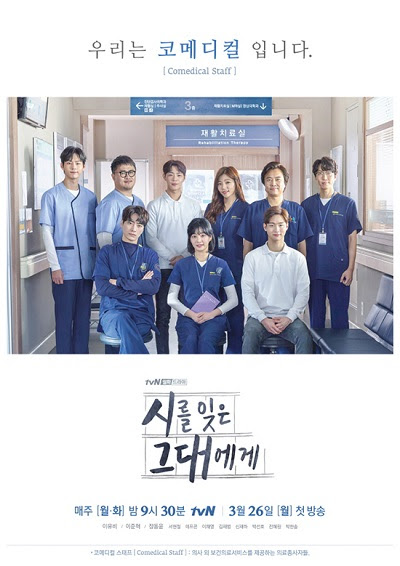 Drama Review (Korean): A Poem A Day