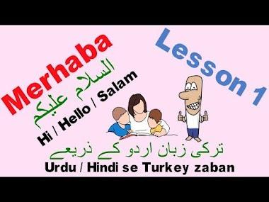 Learn Turkish Through Urdu - Lesson 1   1 اردو  کے ذریعے ترکی سیکھیں - سبق