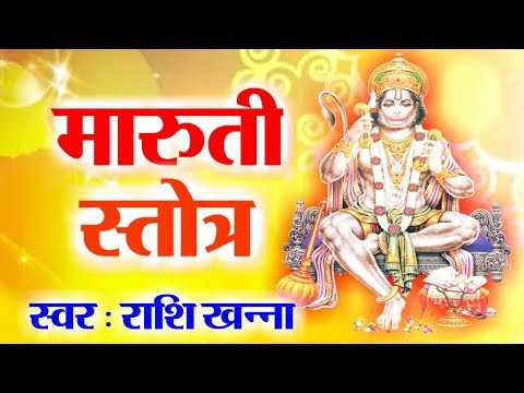 Bhimrupi Maharudra - Maruti Stotra With Lyrics - By Rashi Khanna - मारुत...