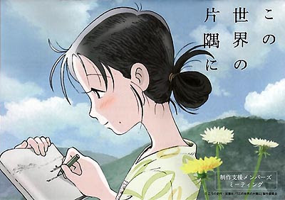 "Crowdfunded ""In This Corner of the World"" Film Latest Trailer - Anime Power LevelAnime Power Level"