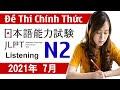 Đề Thi N2 Chính Thức Tháng 7/2021 - JLPT 日本語能力N2 聴解2021年7月 - Listening JLPT N2 with answer