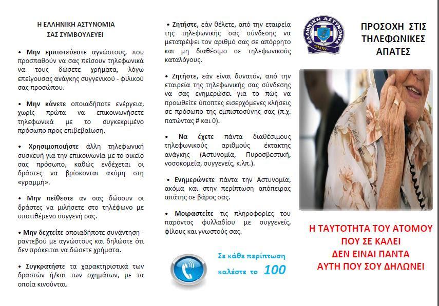 Ελληνική Αστυνομία : «ΠΡΟΣΟΧΗ ΣΤΙΣ ΤΗΛΕΦΩΝΙΚΕΣ ΑΠΑΤΕΣ»