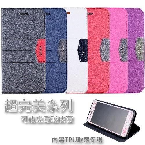 【網拍熱門產品】 超完美系列 Apple iPhone 5/5S/SE 可立式隱磁皮套-怎麼買?