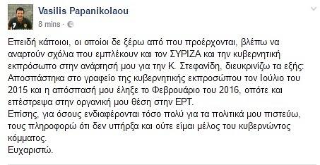 papanikolaou_ert