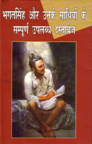 Book Cover - documents of Bhagat Singh