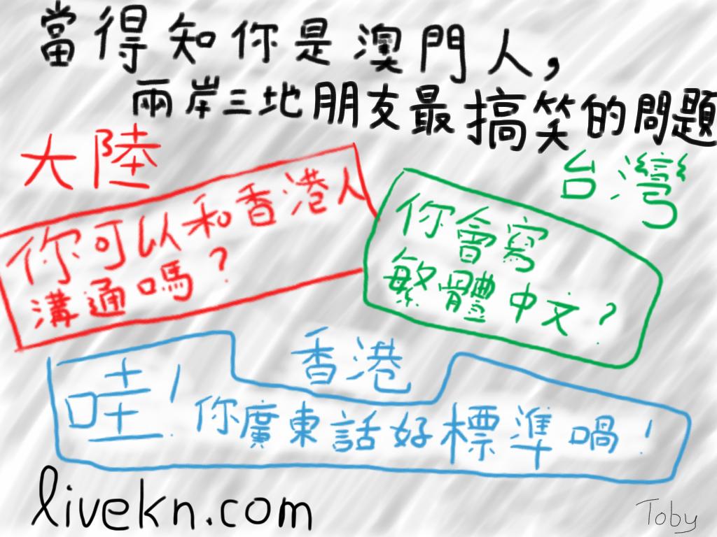大陸:你可以和香港人溝通嗎? 台灣:你會寫繁體中文 香港:哇﹗你廣東話好標準喎﹗