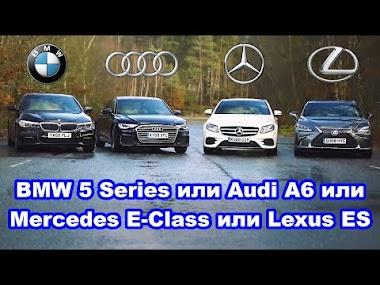 Audi A6 или BMW 5 Series или Mercedes E-Class или Lexus ES - какое авто лучше?