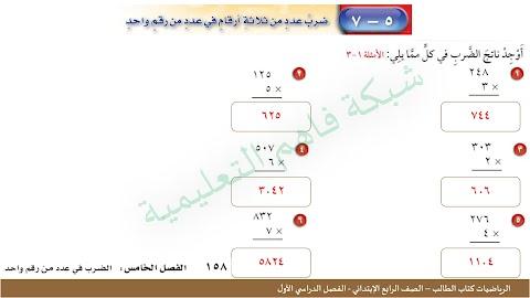 صف رابع ابتدائي رياضيات جدول الارقام رسم الشجري