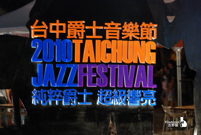 台中爵士音樂節_2010 TaiChung JAZZ FESTIVAL_1