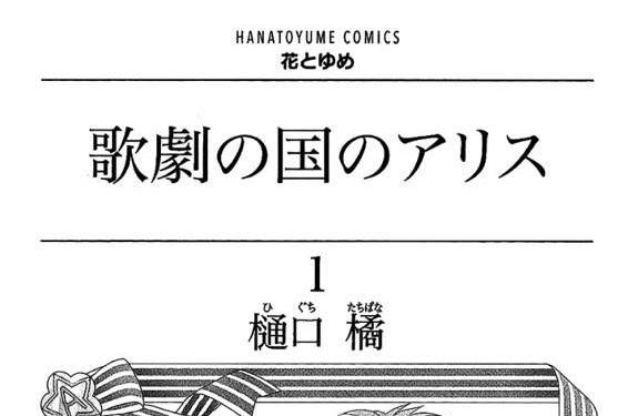 Gakuen Alice Manga Sequel
