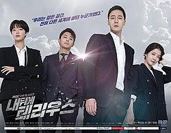 Watch Korean Drama My Secret Terrius