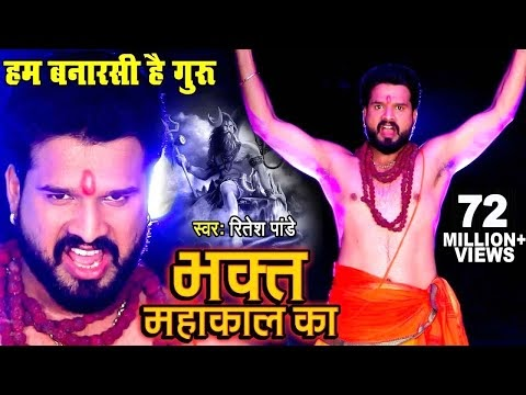 Bhakt Mahakal ka Video Song, Ritesh Pandey