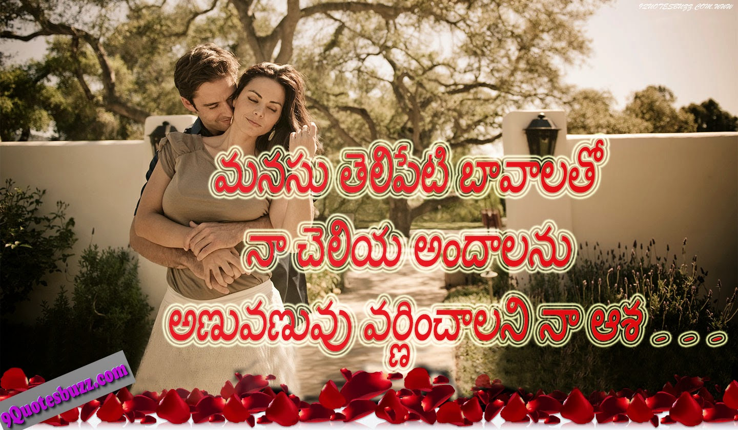Funny Telugu Love Quotes Love Quotes For Husband Love Quotes For