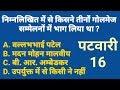 Patwari Paper Questions - 16 | पटवारी भर्ती परीक्षा बहुविकल्पीय प्रश्न। ...
