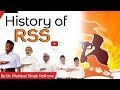 History of RSS In Hindi